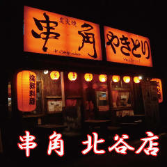 串角 北谷店