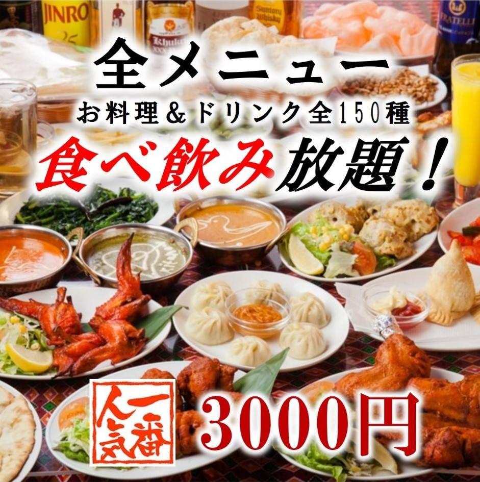 当日OK☆食べ飲み放題3,000円