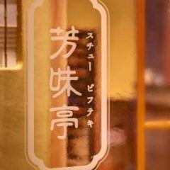 芳味亭 大手町ホトリア店