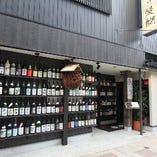 空き瓶の外観が印象的な当店の外観です。こちらを目印にご来店ください。