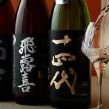 日本全国地酒紀行