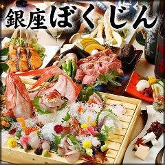 銀座ぼくじん 炭火和食と日本酒