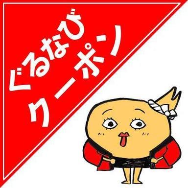 ばんばんざい 藤ヶ丘店 メニューの画像