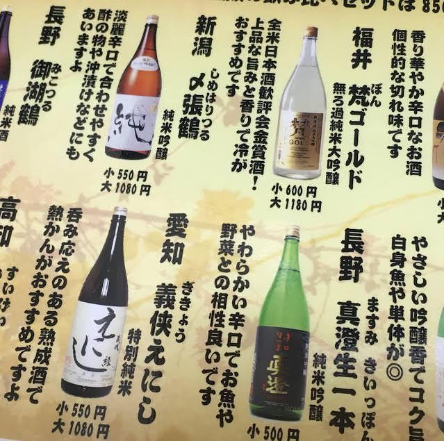 日本酒、焼酎たくさん揃えております