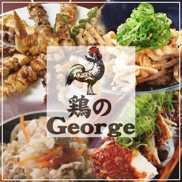 鶏のジョージ たまプラーザ北口駅前店