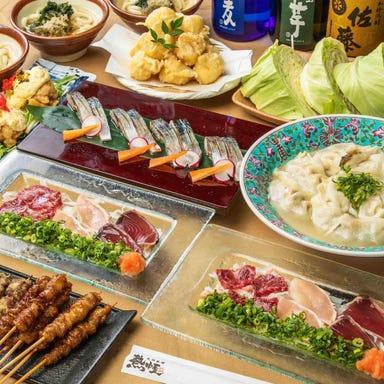 九州 熱中屋 大森 LIVE 2号店 コースの画像