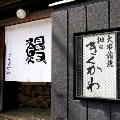 神田きくかわ 上野毛店 こだわりの画像