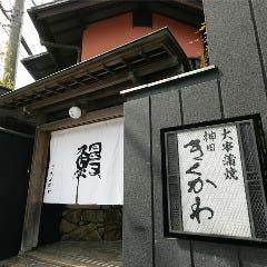 神田きくかわ 上野毛店