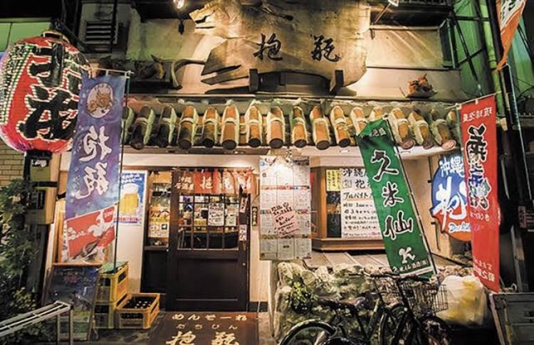 沖縄居酒屋 抱瓶