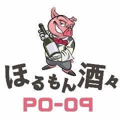 ほるもん酒々 PO‐09