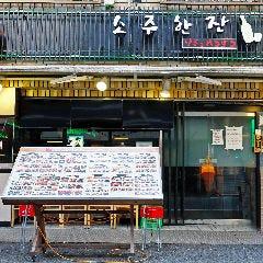 韓国居酒屋 ソジュハンザン 心斎橋店