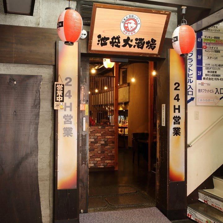 日本大酒場シリーズ 池袋大酒場