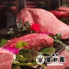 個室 高級A5和牛焼肉 麻布 韓日館