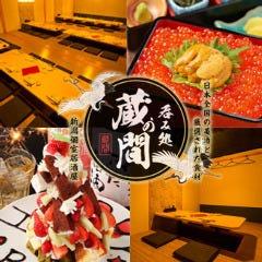 刈谷個室ダイニング 天照 ‐Amaterasu‐ 刈谷店