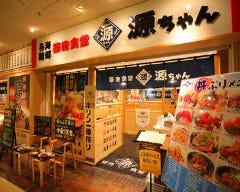 源ちゃん 池袋サンシャインシティ店
