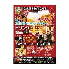 CARIBBEAN CAFE つくば店