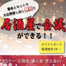 飲み放題付3500円以上のコースご予約特典!大広間で無料会議ができる!