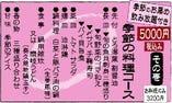 【飲み放題付】その壱■旬を味わう季節のコース ※料理だけは3200円(税込)