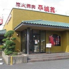平城苑 松戸店