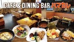 CAFE&DININGBAR ハマカレ