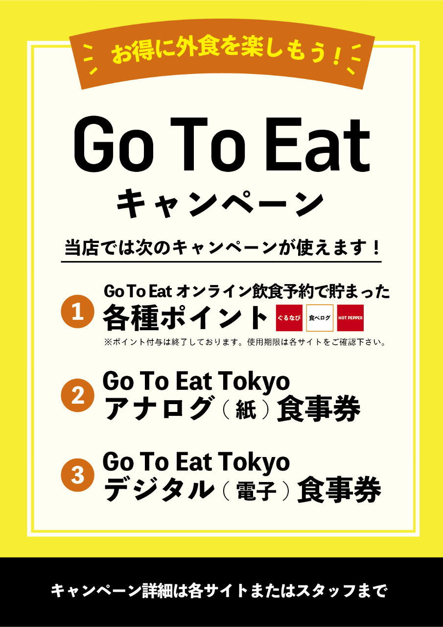 GoToEatポイント、食事券使えます!