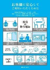 春風萬里 東京ドームシティラクーア店