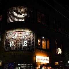 本格炭火焼肉 鉄8(テッパチ) 吉祥寺イメージ