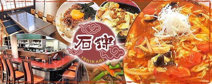中華食房 石狩
