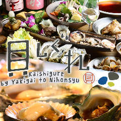 日本酒バル 貝しぐれ 栄店