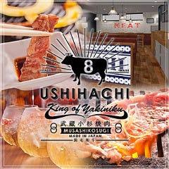 焼肉 USHIHACHI(ウシハチ) 武蔵小杉店