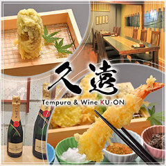 Tempura & Wine 久遠