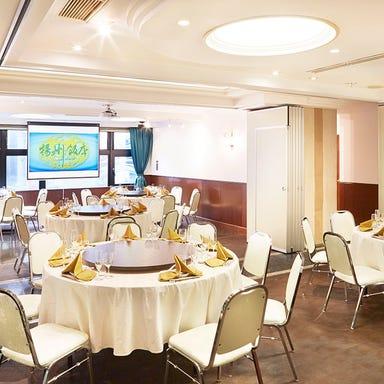 横浜中華街 揚州飯店 本店 店内の画像