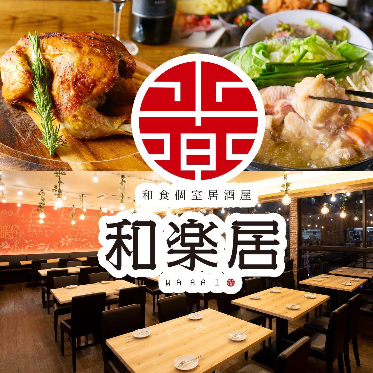 食べ飲み放題×和食居酒屋 和楽居(わらい) 天文館店