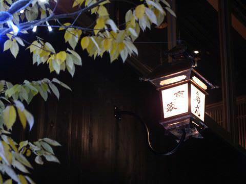 京の創作料理を楽しめる大人の隠れ家