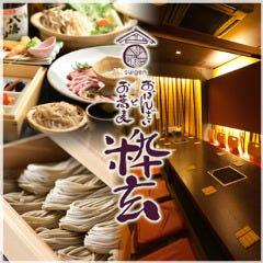 鴨しゃぶとお蕎麦 粋玄(すいげん) 栄店