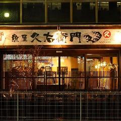 魚屋 久右衛門