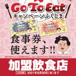 福島GoToEat加盟店。食事券・ポイントを支払いに使えます。