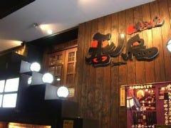 番鳥 武庫之荘店