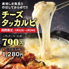 話題のチーズタッカルビ 790円