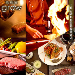 鉄板焼 grow 上野店
