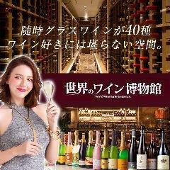 35ヶ国250種類 世界のワイン博物館 グランフロント大阪店