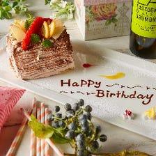 お誕生日月特典★ホールケーキ贈呈
