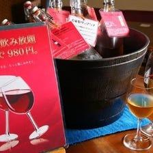 ワイン飲み放題980円