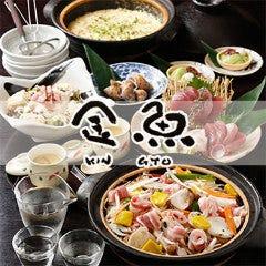 日吉 日本酒 いろり屋金魚