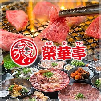 七輪焼肉 榮華亭 江坂内環店