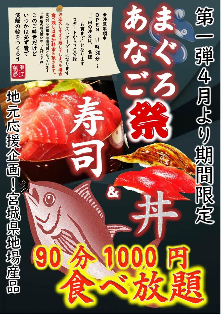 4月よりお寿司食べ放題がスタート!! 毎月ネタが変わります。