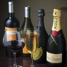 常時50本以上のワイン・シャンパン