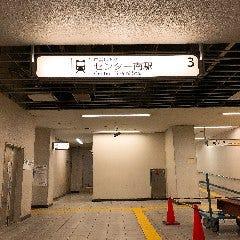 センター南駅、 3番出口からスタートです!