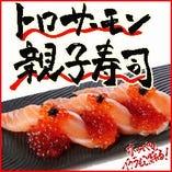 【女性・お子様に大人気】『でかネタ』トロサーモン親子寿司!!