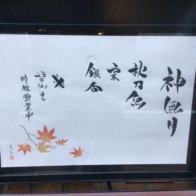 串揚げ専門店 紀の川 本店 こだわりの画像